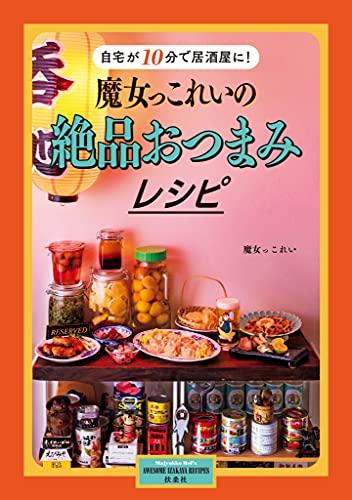 魔女っこれいの絶品おつまみレシピ (扶桑社BOOKS)