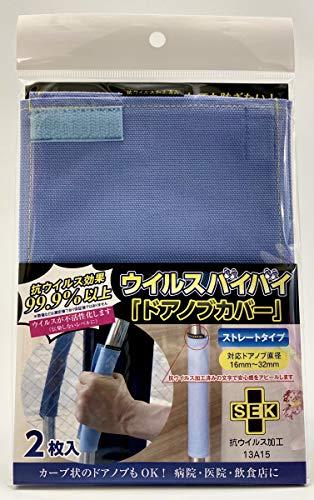 【正規販売品】ウイルスバイバイ ドアノブカバー(ブルー) 2枚入り 抗ウイルスカバー 非接触カバー 接触感染対策 (青)