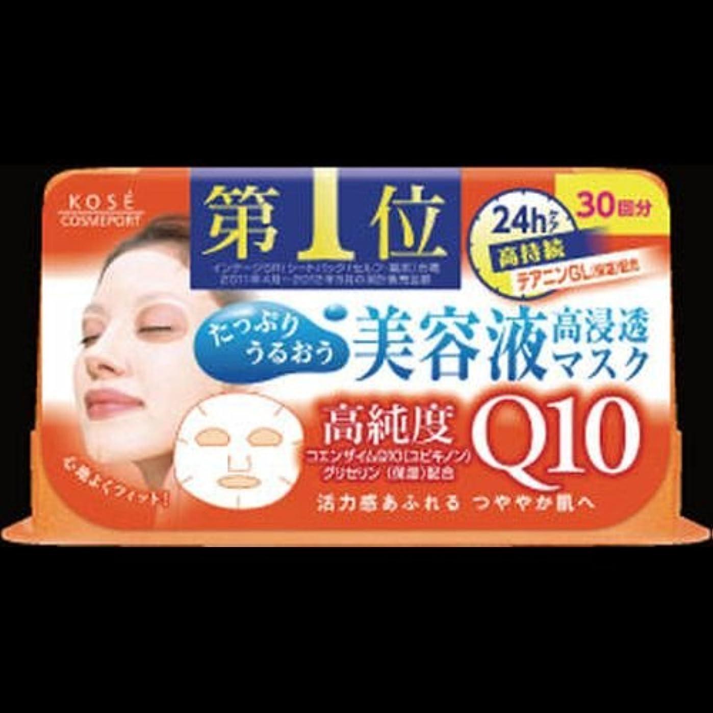 回復気性年齢クリアターン Q エッセンスマスク (コエンザイムQ10) ×2セット