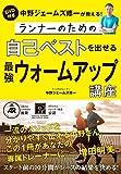 ランナーのための自己ベストを出せる最強ウォームアップ講座: DVD付き 中野ジェームズ修一が教える!