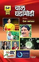 Unique Chalu Ghadamodi -54 th edition -2020