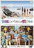 海賊じいちゃんの贈りもの[DVD]