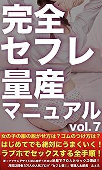 [セフレ部!部長ふぇろ]の完全セフレ量産マニュアル vol.7: 初心者必見!ラブホテルの使い方と前戯・セックス ・後戯のやり方編