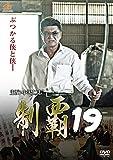 制覇19[DVD]