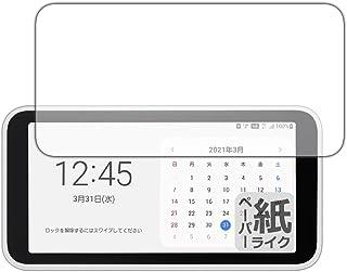 PDA工房 Galaxy 5G Mobile Wi-Fi 紙に書くような描き心地 保護 フィルム 反射低減 日本製