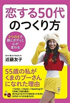 [近藤友子, 傍嶋恵子]の恋する50代のつくり方: 3 つの S で顔とボディと心が変わる