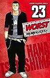 WORST(23) (少年チャンピオン・コミックス)