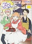 ぶっカフェ!(1) (星海社COMICS)