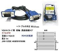 VGAケーブル 1m [D-Sub15ピン(オス)-D-Sub15ピン(オス)] ダブルコア付き 高品質 【78398】