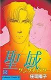 聖域 ―サンクチュアリ―(5) (BE・LOVEコミックス)