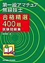 第一級アマチュア無線技士試験問題集