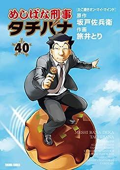 [坂戸佐兵衛, 旅井とり]のめしばな刑事タチバナ(40)[たこ焼き・オン・マイ・マインド] (TOKUMA COMICS)