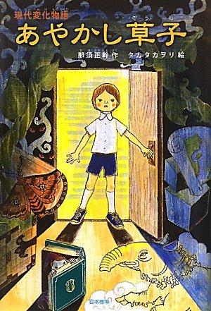 あやかし草子―現代変化物語 (シリーズ 本のチカラ)