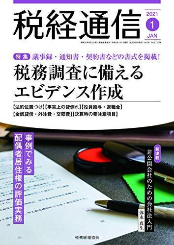 税経通信 2021年 01 月号 [雑誌]