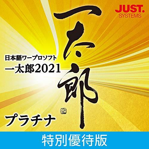 一太郎2021 プラチナ 特別優待版 DL版|ダウンロード版