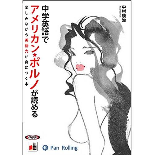 『中学英語でアメリカン・ポルノが読める』のカバーアート