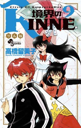 境界のRINNE (9) (少年サンデーコミックス)