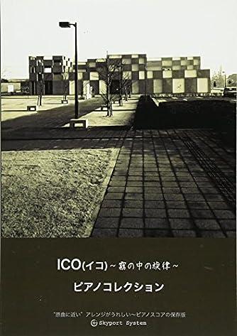 ICO(イコ)〜霧の中の旋律〜ピアノコレクション