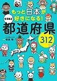 もっと日本が好きになる なるほど都道府県312 (都道府県別キャラクター図鑑)
