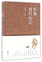 Chua Lam: Travel Notes on Food (Hardcover) (Chinese Edition)