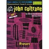 ジョンコルトレーンスタイルの探究 B♭インストゥルメンツ (エッセンシャル・ジャズ・ライン)