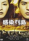 感染列島 スペシャル・エディション[DVD]
