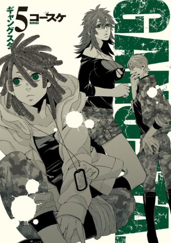 GANGSTA. 5巻 (バンチコミックス)の詳細を見る