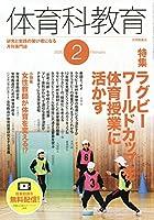 体育科教育 2020年 02 月号 [雑誌]