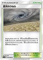 ポケモンカードゲーム SM12 091/095 混沌のうねり スタジアム (U アンコモン) 拡張パック オルタージェネシス