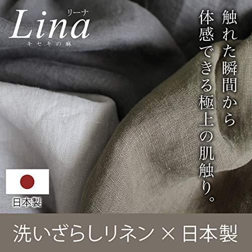 スリープテイラーLina(リーナ)『洗いざらしリネン掛け布団カバー』