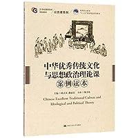 中华优秀传统文化与思想政治理论课案例读本(21世纪高职高专规划教材·公共课系列)