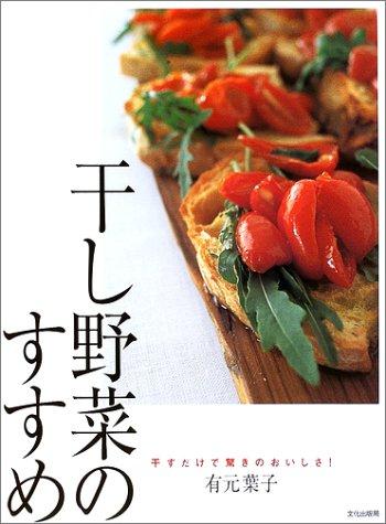 干し野菜のすすめの詳細を見る
