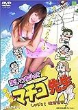 実写版 まいっちんぐ マチコ先生 Let's 臨海学校[DVD]