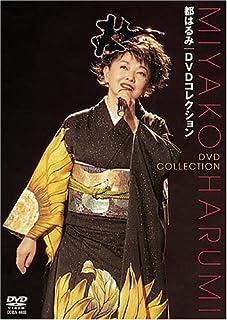 都はるみ DVDコレクション