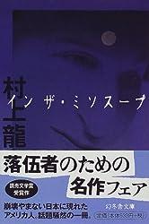 小説 グロテスク