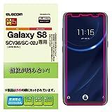 エレコム Galaxy S8 フィルム 液晶保護フィルム 防指紋 気泡防止 反射防止 【安心の日本製】 PM-GS8FLFTN