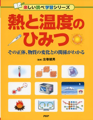 熱と温度のひみつ (楽しい調べ学習シリーズ)