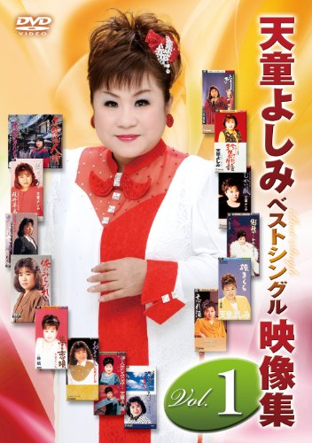 天童よしみベストシングル映像集vol.1 [DVD]