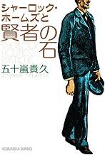 Shārokku hōmuzu to kenja no ishi