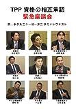 【DVD】TPP 資格の相互承認 緊急座談会