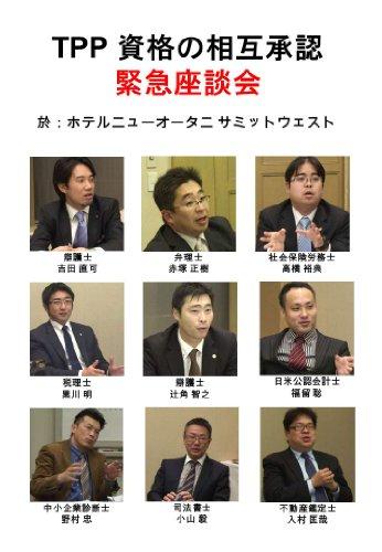 【DVD】TPP 資格の相互承認 緊急座談会の詳細を見る