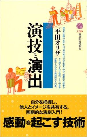 演技と演出 (講談社現代新書)