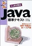 例題30+演習問題70でしっかり学ぶJava標準テキスト