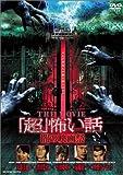 「超」怖い話 THE MOVIE/闇の映画祭