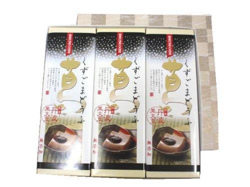 ごま豆腐 3個x3本 セット 奈良 吉野葛 丹波 黒豆 ギフト ラッピング 対応可