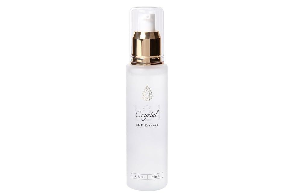 土取得する富EGF 美容液 エッセンス 60ml クリスタル121美容液 レディース メンズ 無香料
