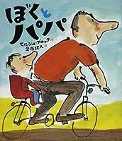 ぼくと パパ (講談社の翻訳絵本)