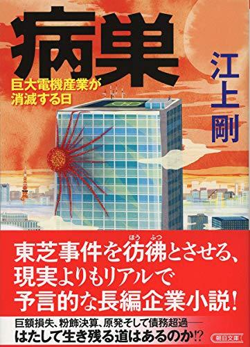病巣 巨大電機産業が消滅する日 (朝日文庫)の詳細を見る