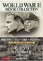 モリツリ/南太平洋爆破作戦 [DVD]
