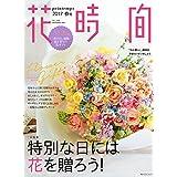 花時間2017 春号 (角川SSC)